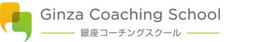 銀座コーチングスクール(GCS)